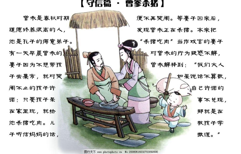 中华传统美德-曾参杀猪图片