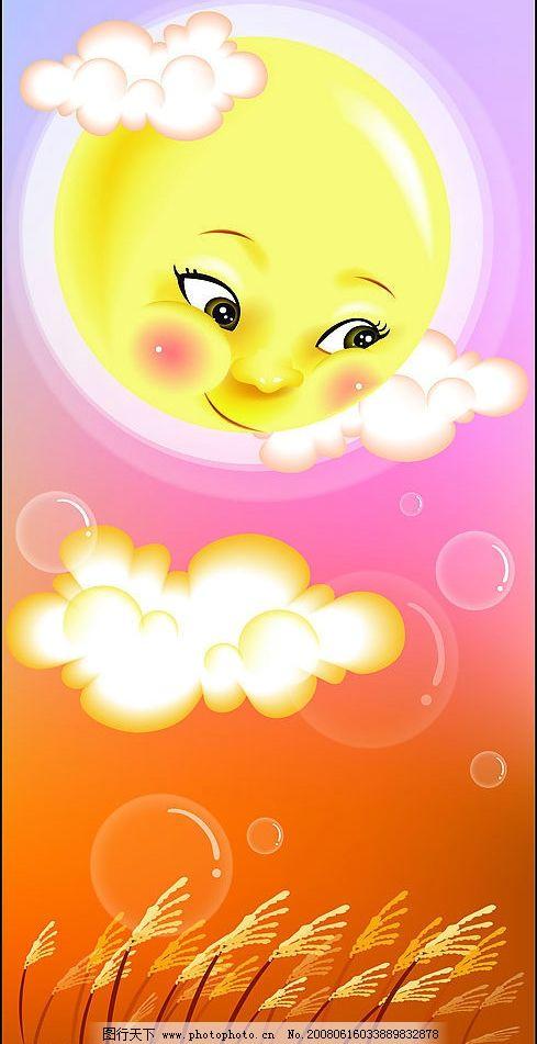 卡通太阳 拟人 笑脸 太阳 云 其他矢量 矢量素材 卡通 矢量图库   ai
