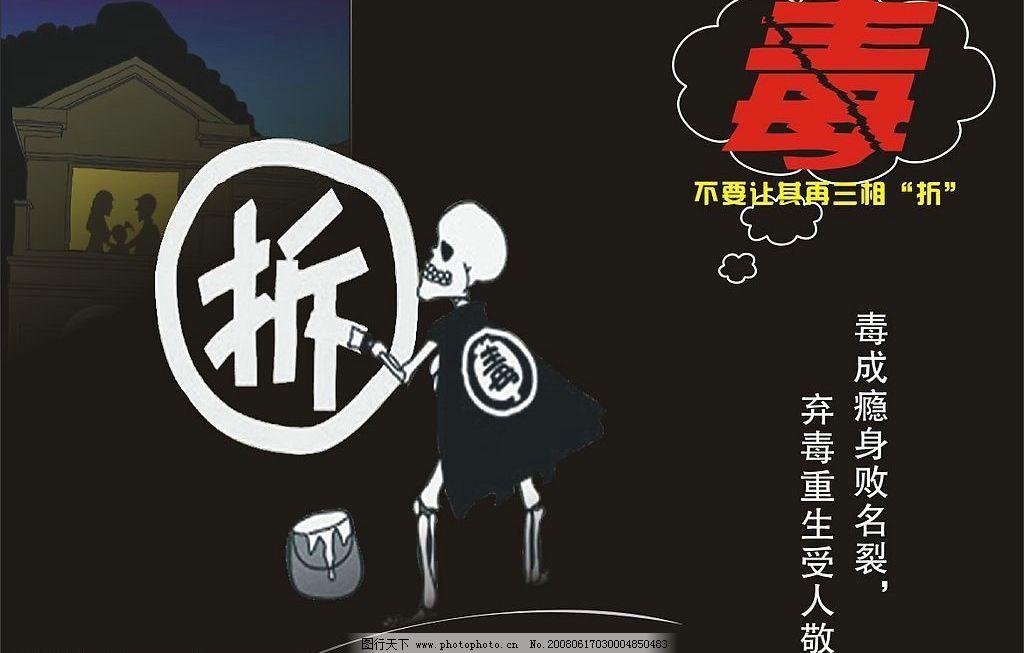 禁毒日pop 魔鬼 家庭 禁毒宣传语 广告设计 海报设计 矢量图库