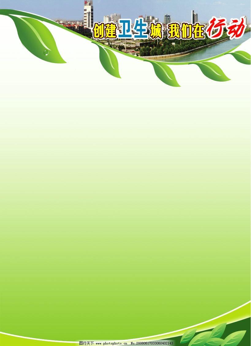 创卫 宣传牌 展牌 戗牌 绿色 叶子 模板 psd分层素材 源文件库 72 psd