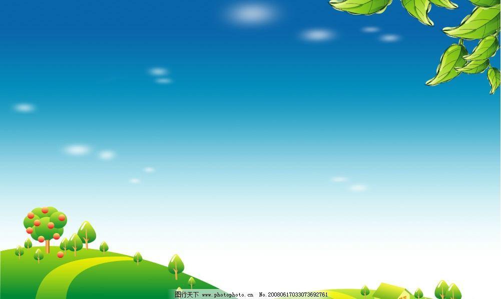 卡通风景psd素材 卡通图蓝天星星苹果树小屋绿草地精美的绿叶psd分层