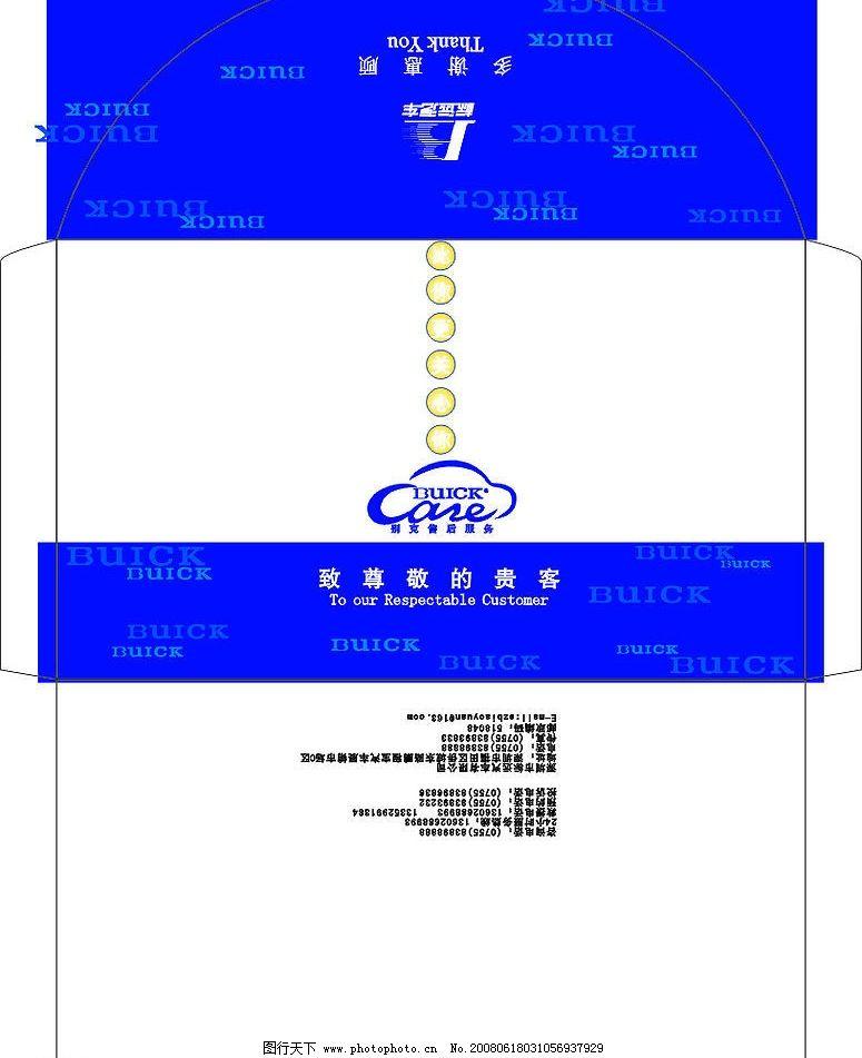 标远汽车信封平面图设计 信封设计信封展开图刀模出血别克标远汽车
