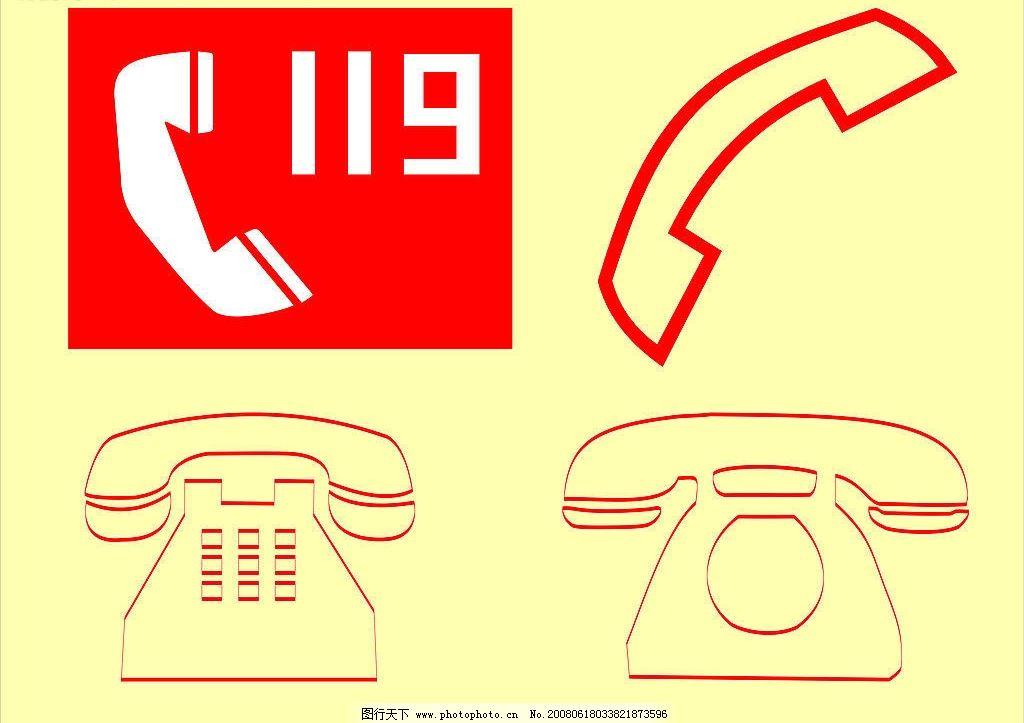 矢量电话机 手机 急救电话 其他矢量 矢量素材 矢量图库   cdr