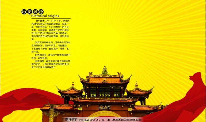 贵州 茅台镇 酒厂 宣传 册矢量图库   cdr 其他矢量 矢量素材 矢量