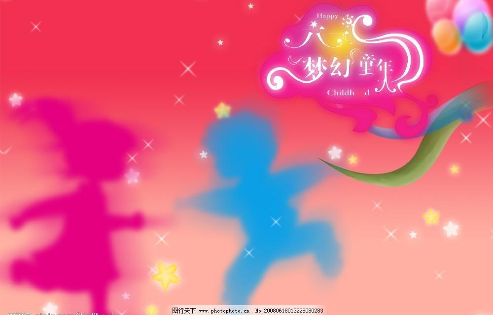 儿童 儿童节 儿童模板下载 儿童素材下载 节日素材 七夕 儿童素材下载