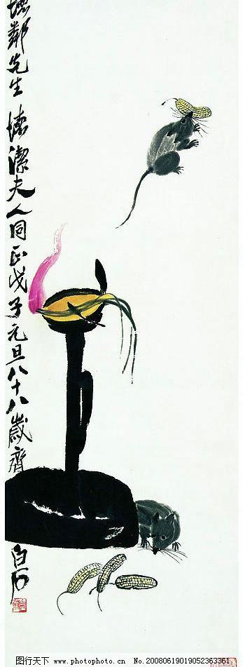 齐白石写意国画 油灯 老鼠 水墨 晕染 文化艺术 绘画书法