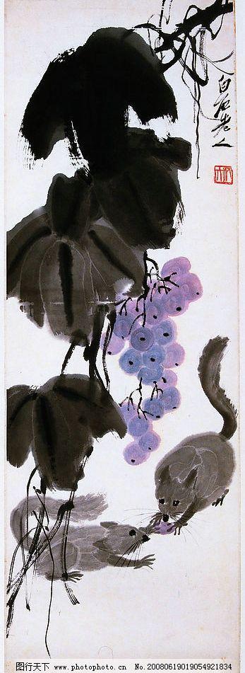 齐白石写意国画 葡萄 老鼠 水墨 晕染