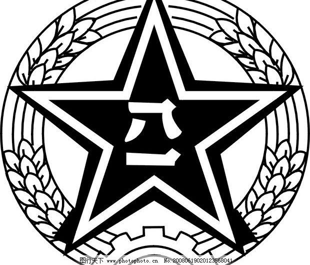 八一徽 标识标志图标 其他 矢量图库   rar