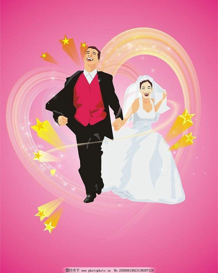 结婚男女 结婚男女人物欢乐 矢量人物 日常生活 矢量图库