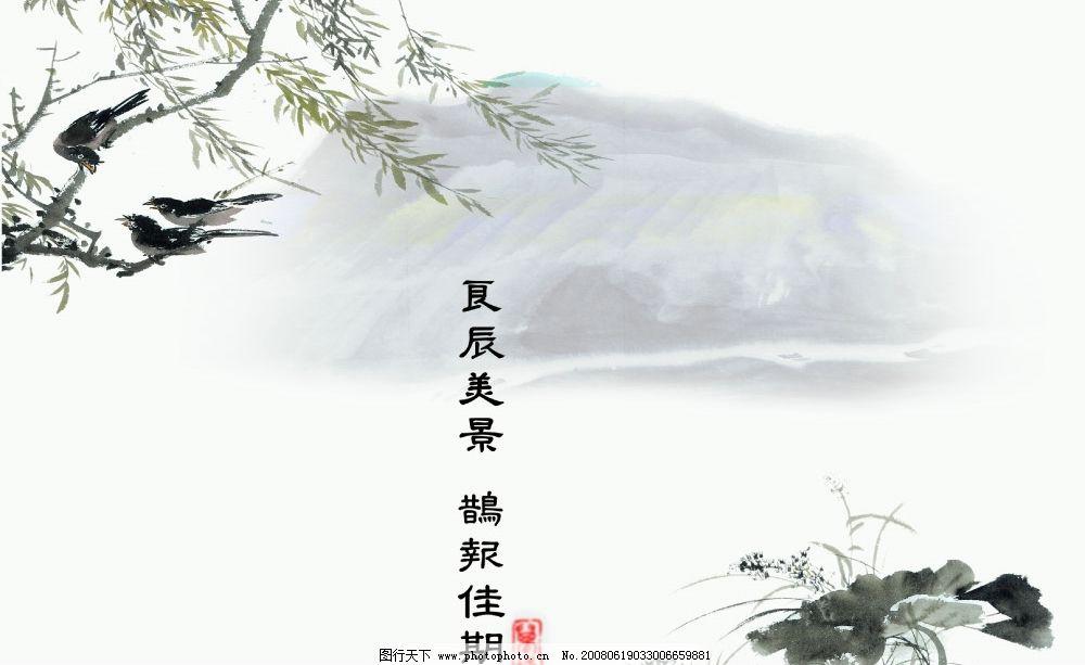 国画 中国传统 中国风 古典 荷花 燕子 柳树 柳枝 山 psd分层素材 源