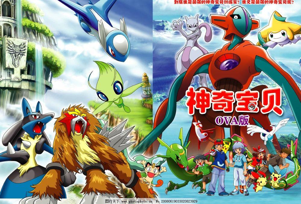 神奇宝贝 卡通 电影 动漫 动画 电影海报      dvd vcd 影碟 psd分层