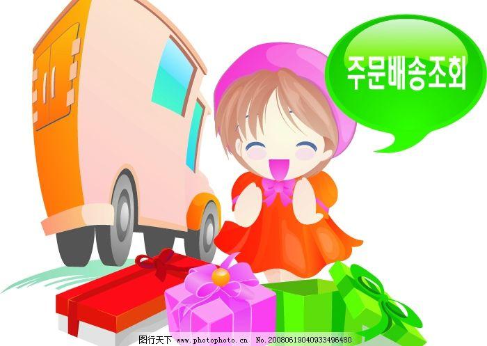 矢量小女孩 小女孩 小汽车 礼物盒 对话框 蝴蝶结 白背景 矢量素材 ai