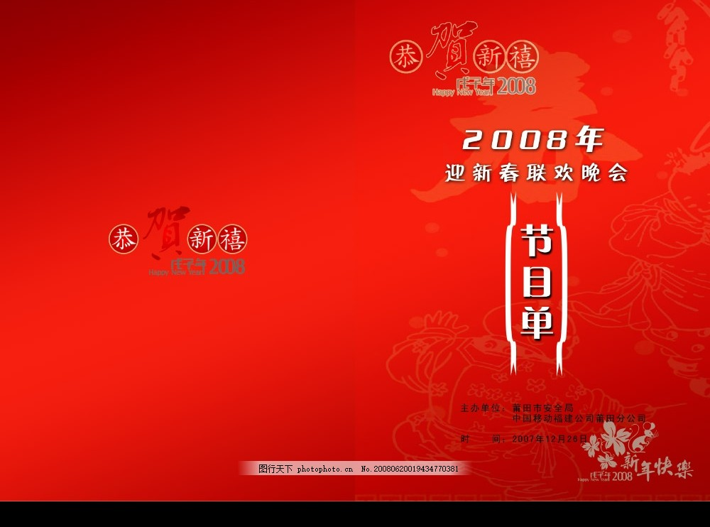 节目单设计 迎新晚会 新年 红色 喜庆元素 节日素材 春节 源文件库