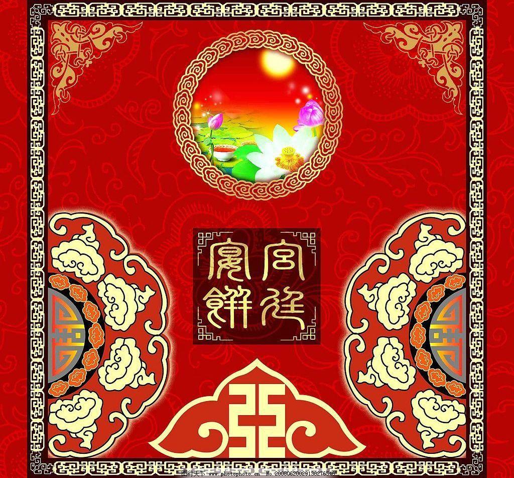 中秋月饼包装 吉祥纹 莲花 月亮 祥云纹 广告设计模板 包装设计