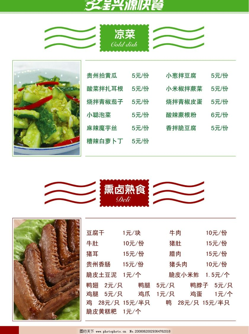 小吃店菜牌2凉菜 小吃 早餐 菜牌 菜谱 凉菜 广告设计模板 画册设计
