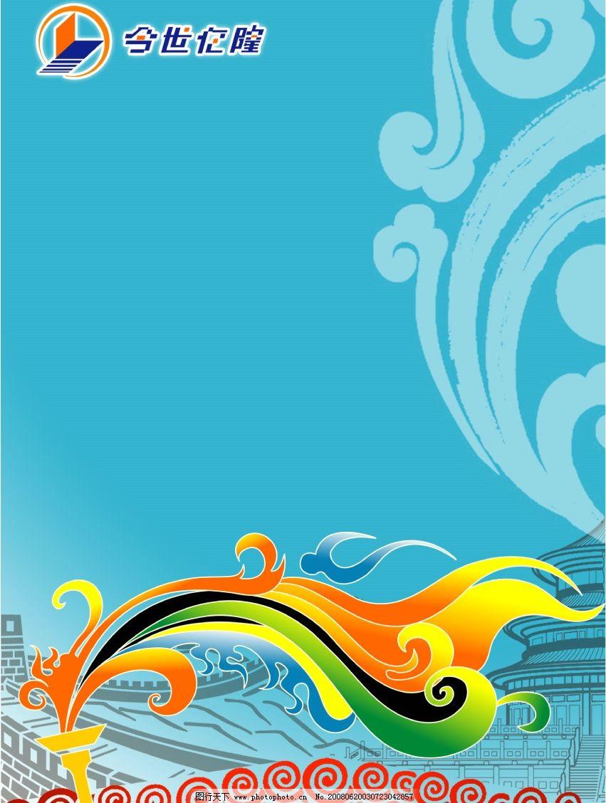 奥运 火炬 祥云 长城 天坛 蓝色 广告设计模板 国内广告设计 源文件库