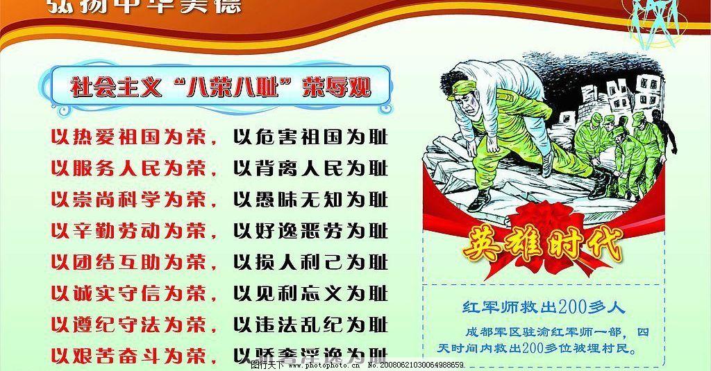 """文明礼仪宣传 展板 海报 弘扬 中华 美德 社会主义 """"八荣八耻"""