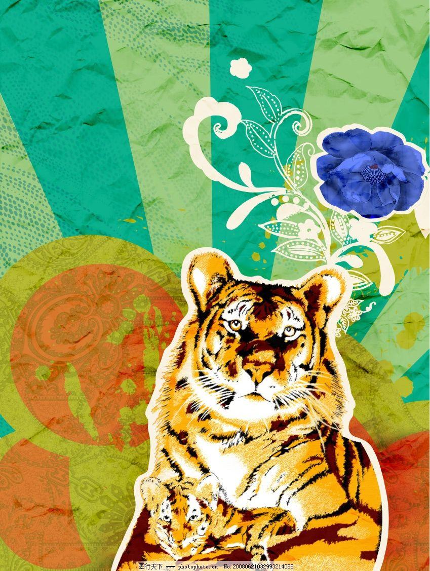 花纹背景 分层 源文件 老虎 精美花纹 动物 兽中之王 百兽之王