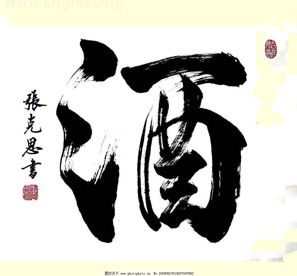 设计图库 文化艺术 绘画书法    上传: 2008-6-23 大小: 464.