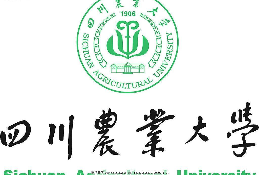 四川农业大学矢量标志 标识标志图标 矢量图库