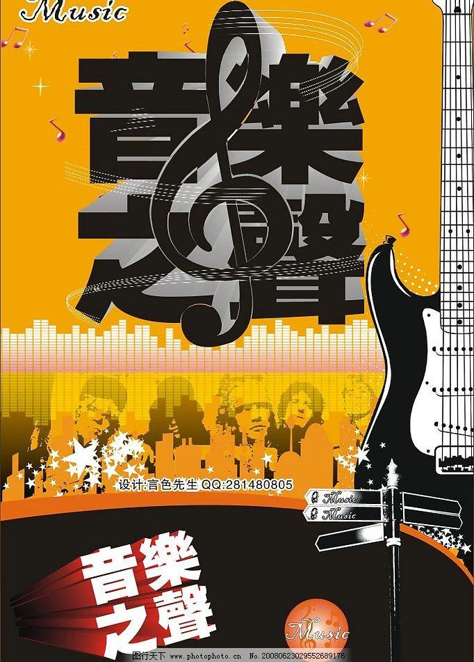 音乐之声海报图片