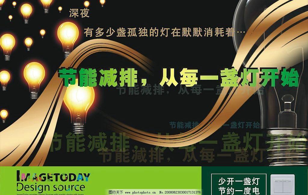 节能减排宣传海报 节能 减排 宣传 海报 灯泡 开关 丝带 广告设计