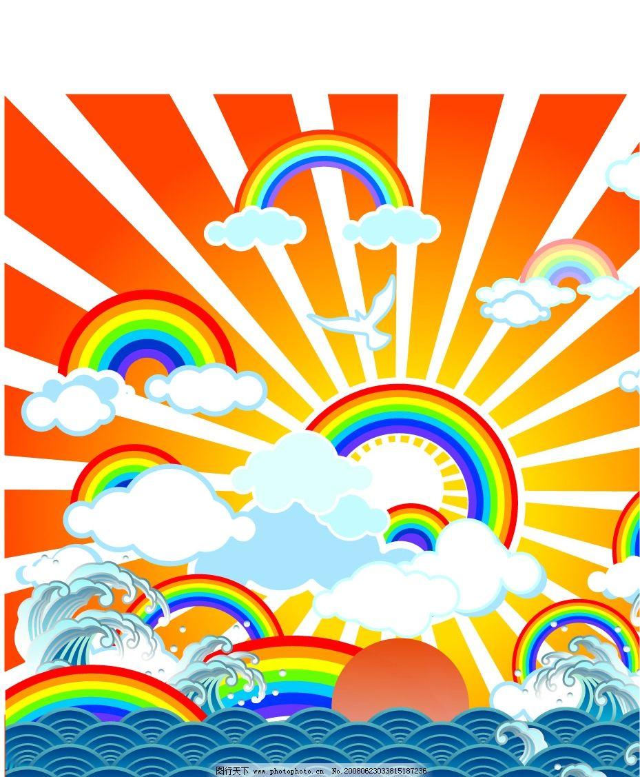 彩虹插画矢量素材 矢量素材 矢量彩虹 可爱 云朵 日落 其他矢量 矢量