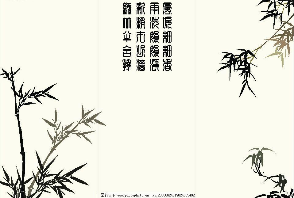 竹 水墨 国画 诗 文化艺术 美术绘画 矢量图库   cdr