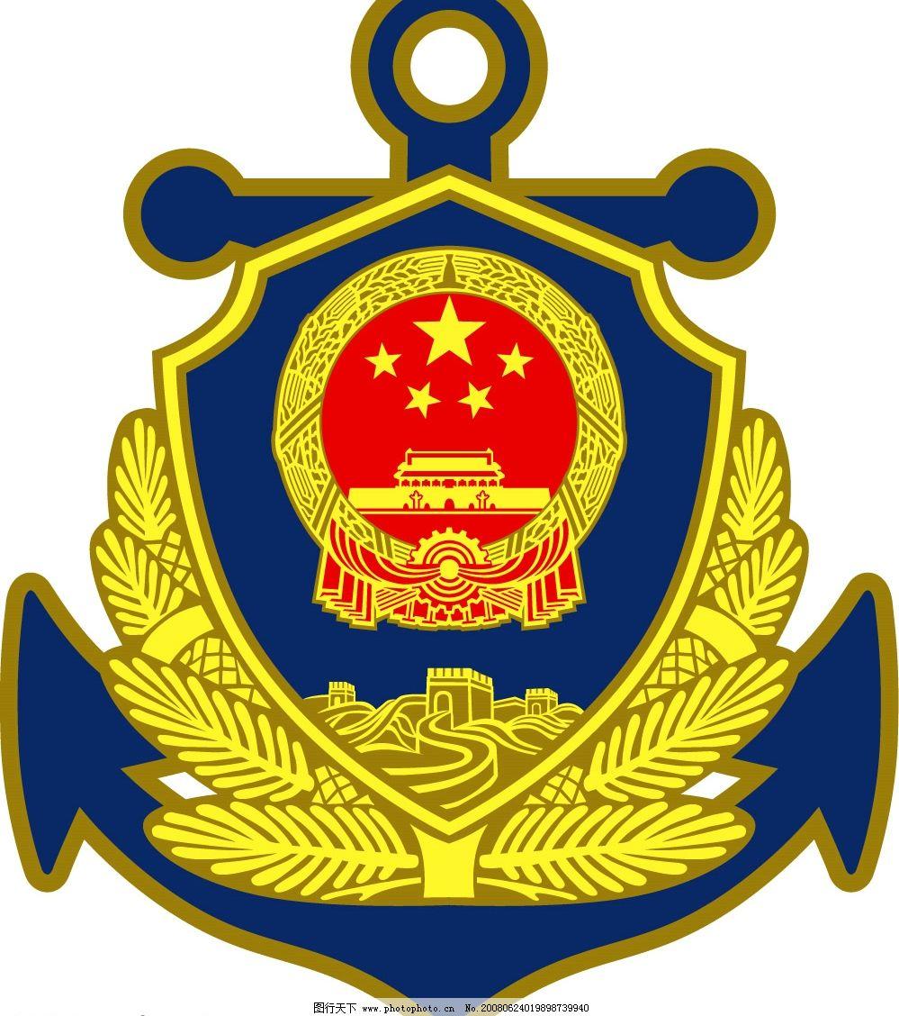 海警徽 标识标志图标 矢量图库