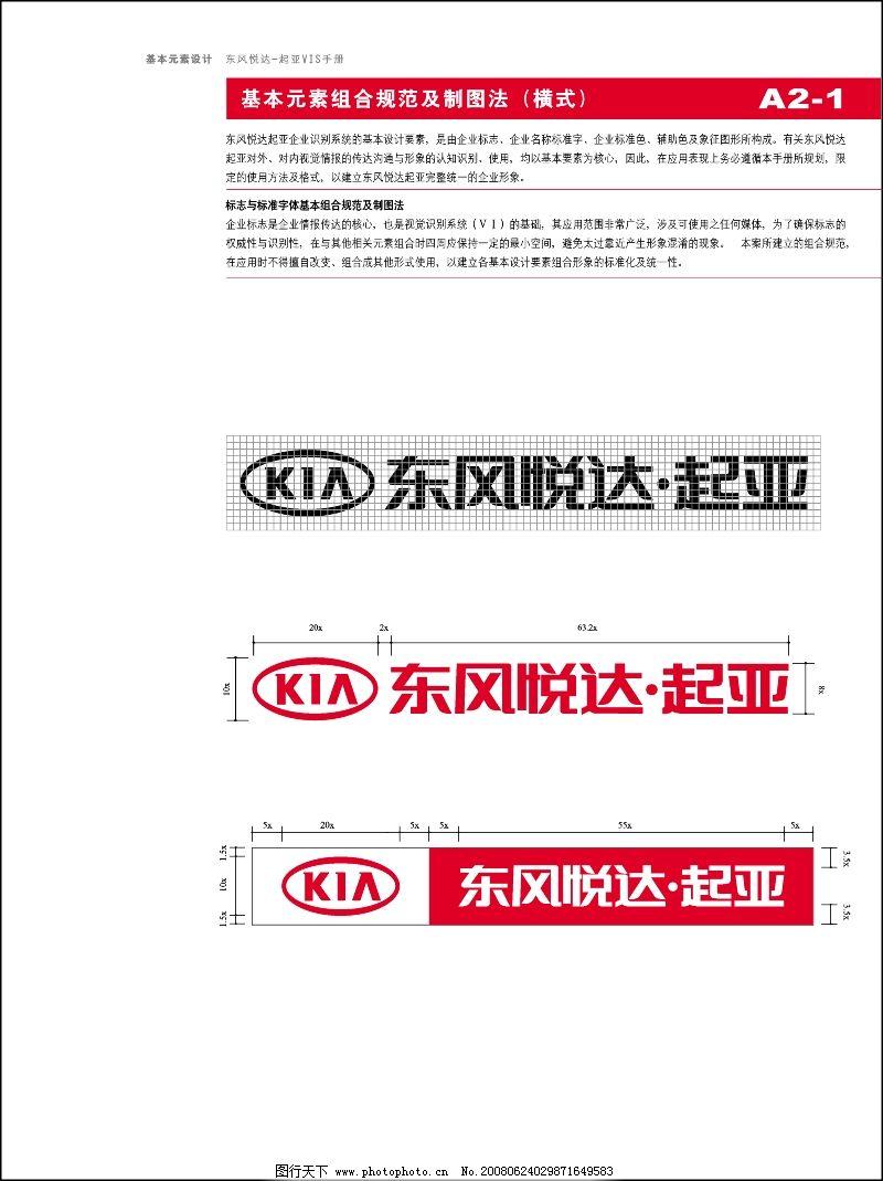 标准与中文标志字制图组合横式nyquist绘制图怎么图片
