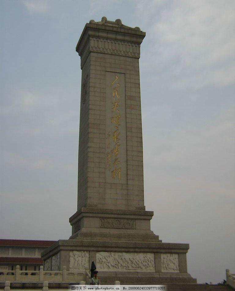 人民英雄纪念碑 天安门广场,英雄,革命烈士,纪念碑 旅游摄影 国内旅游