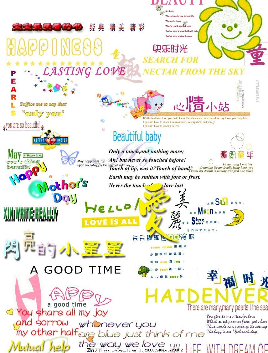 儿童艺术字5 摄影 模板 美术 活泼 可爱 字体下载 其他字体