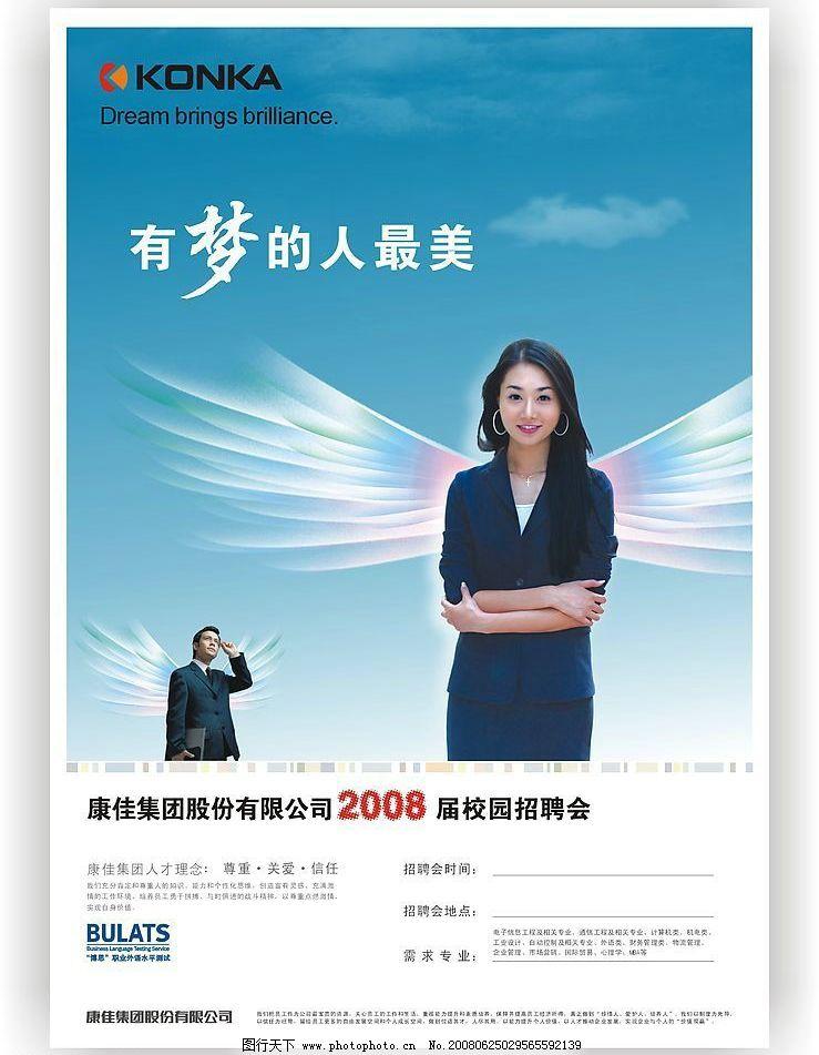 2008康佳招聘广告 2008年 康佳集团 招聘广告 有梦的人最美 翅膀 双翼