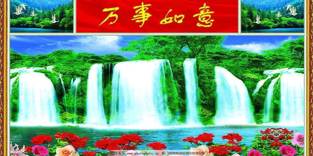 万事如意 万事如意用于风景 中堂 广告设计 山水壁画 设计图库 40 jpg