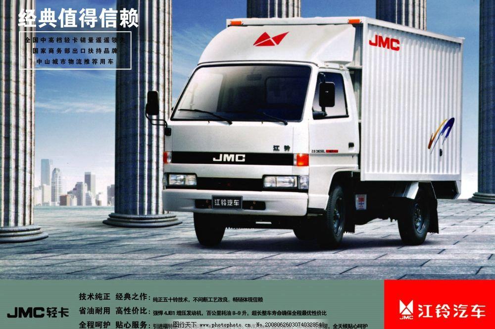 江铃运输专用车 江铃汽车 轻卡 五十铃汽车 广告设计模板 国内广告