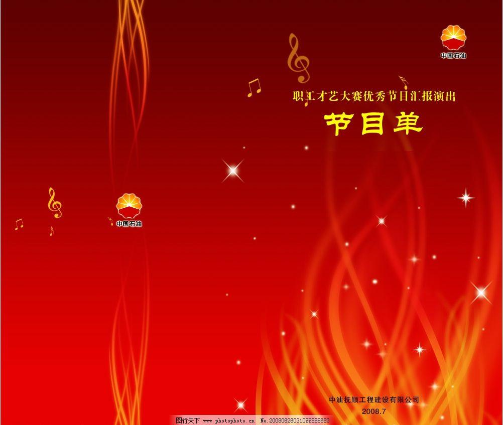 节目单 火 红 背景 中国石油 折页 晚会 节目单设计 广告设计模板