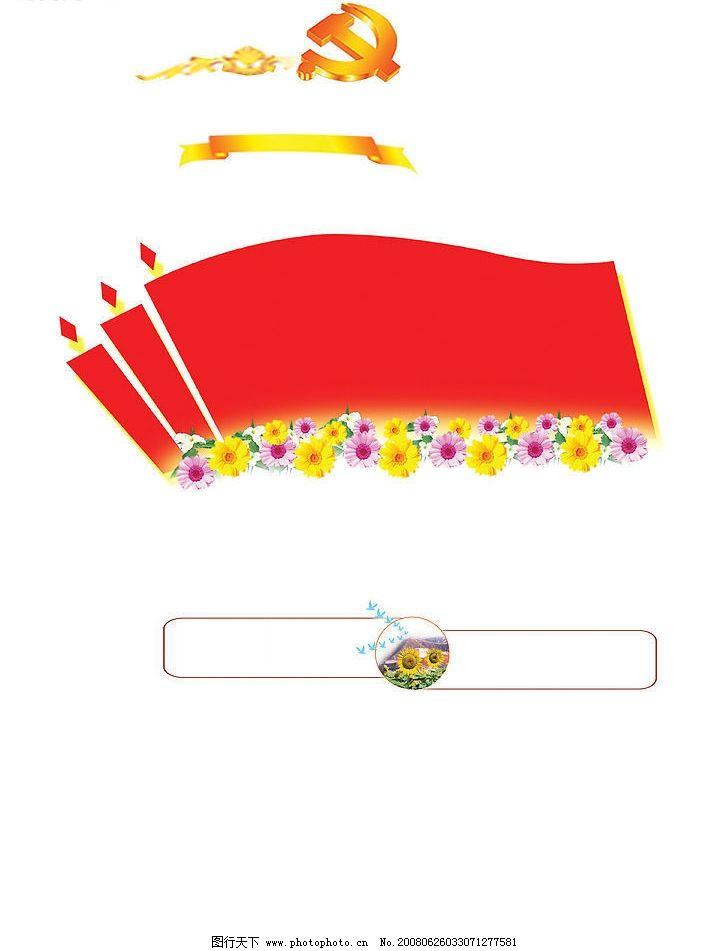 党旗 党徽 边框一个 psd分层素材 房地产素材 源文件库   rar