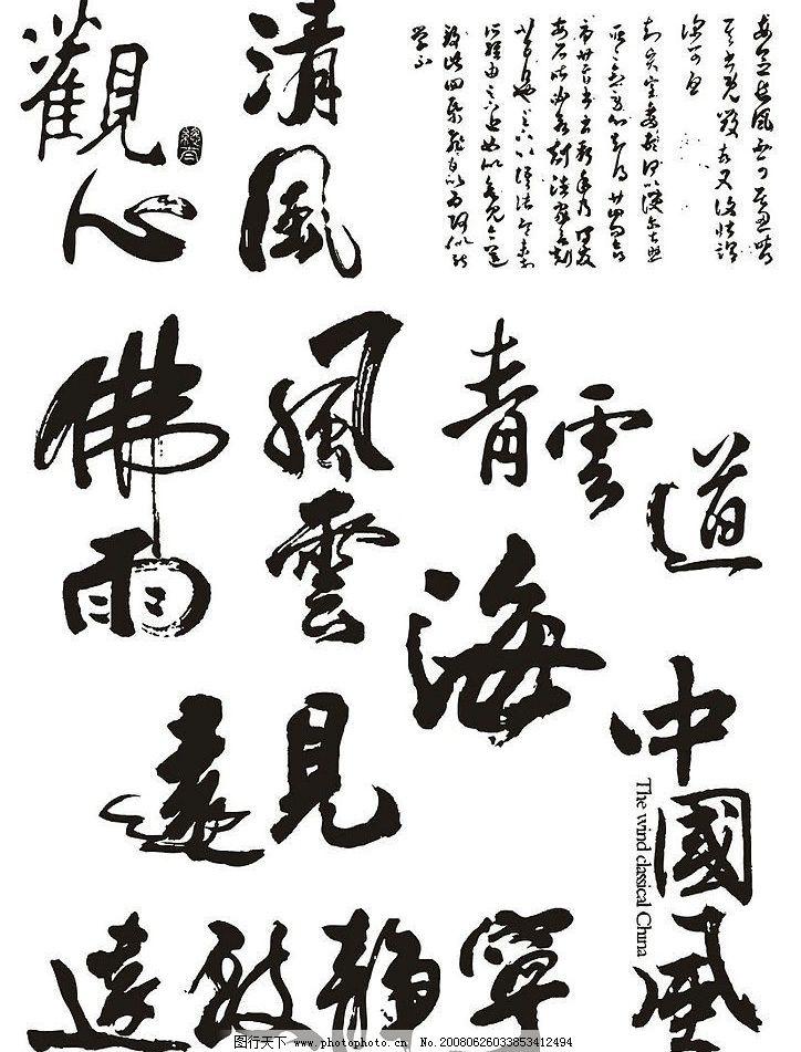 书法毛笔字 其他矢量 矢量素材 矢量图库