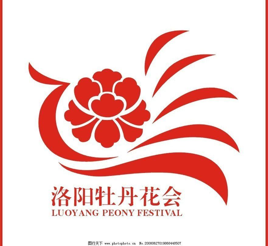 洛阳牡丹花会logo 标识标志图标 矢量图库