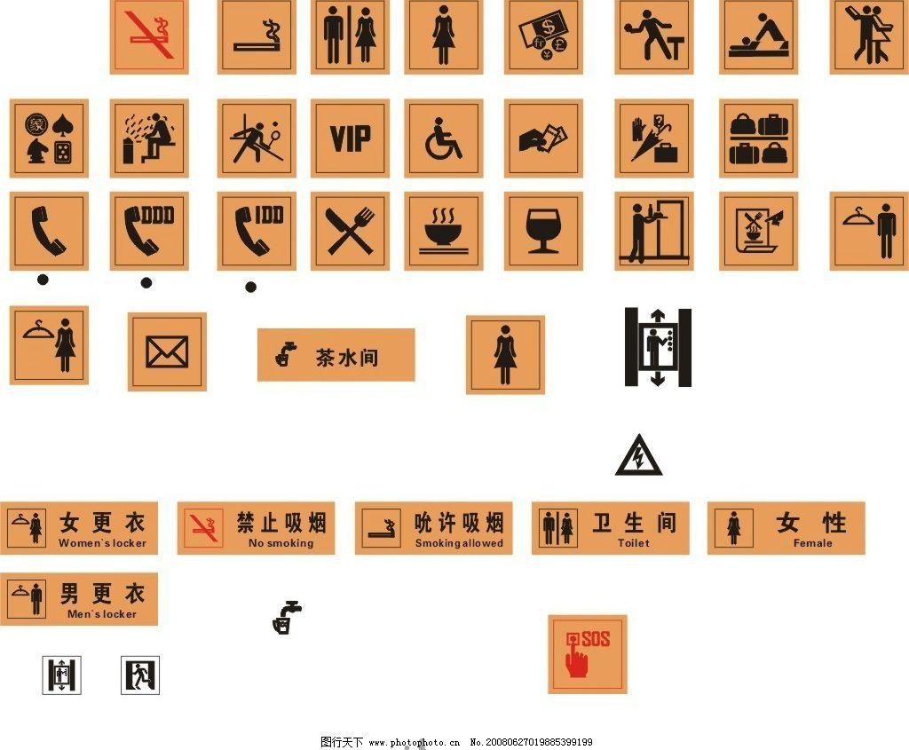 禁止吸烟 上下电梯 更衣室 标识标志图标 公共标识标志 矢量图