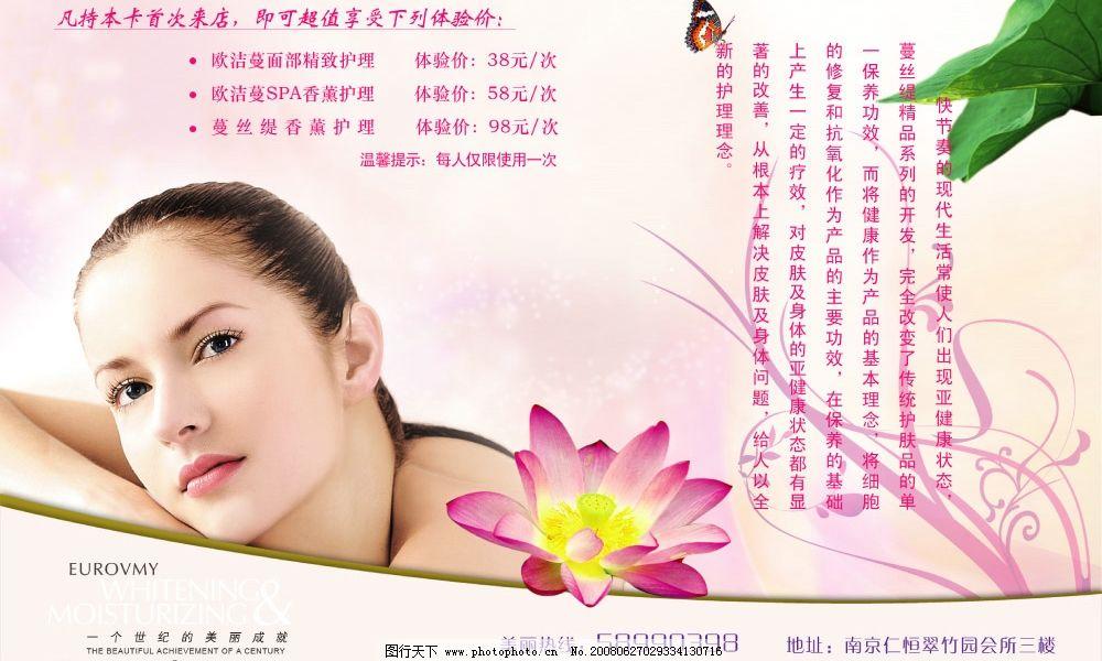 美容 美体 美女 单页 设计 荷花 欧洁蔓 广告设计模板 画册设计 源