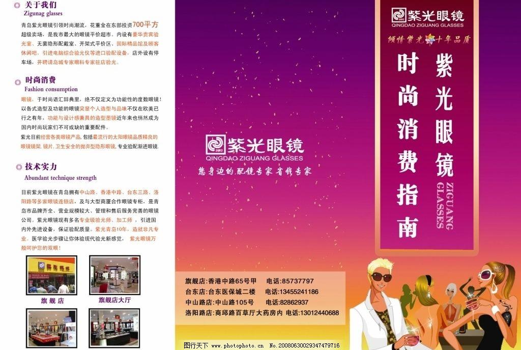 眼镜时尚消费指南手册 三折页 宣传册 封面 矢量人物 广告设计模板
