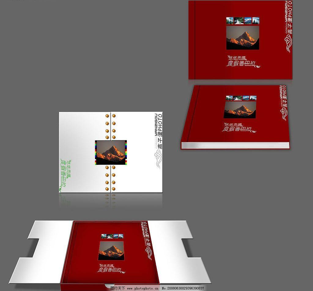 精装画册 画册 psd源文件 psd分层文件 psd画册 广告设计素材 装潢