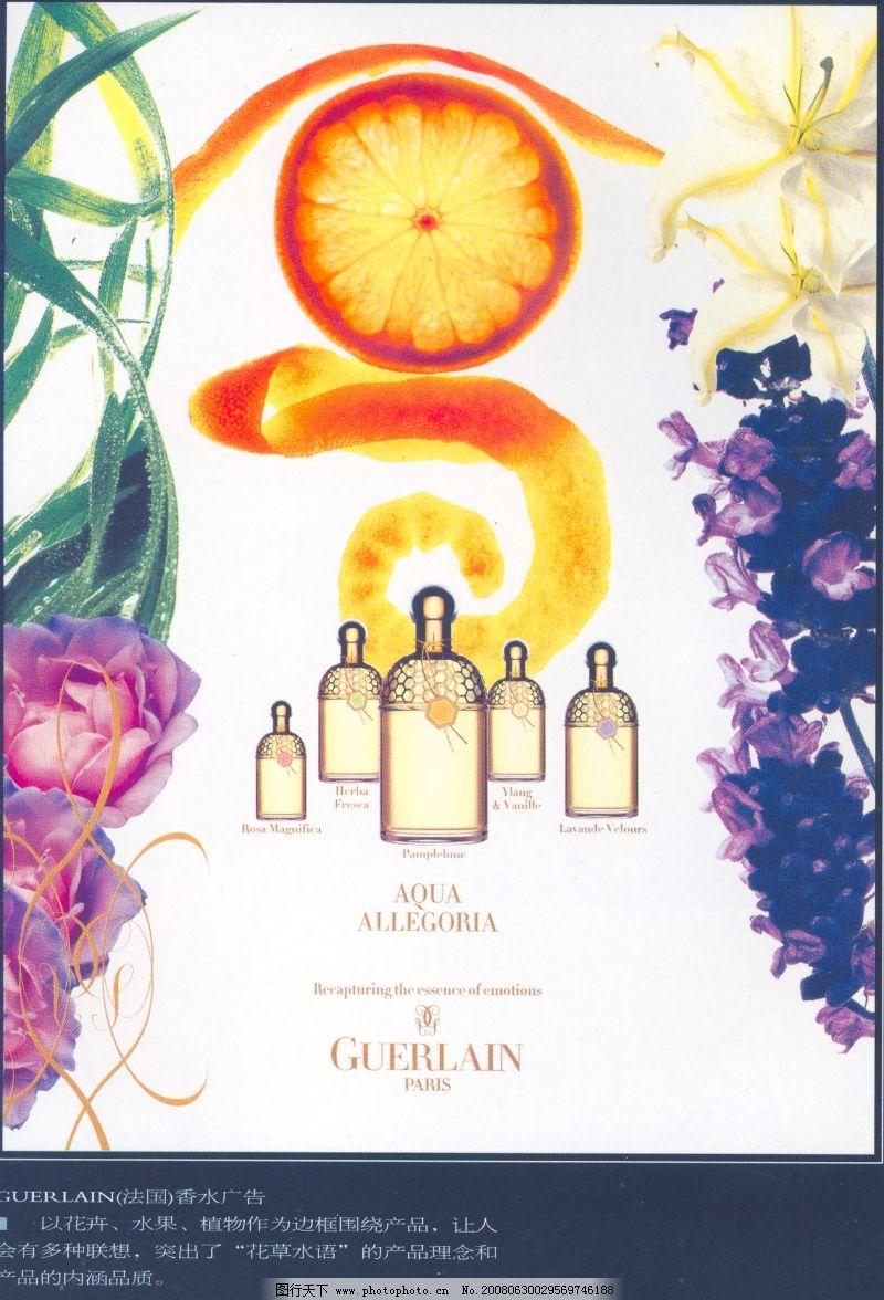 香水护肤霜广告创意0042