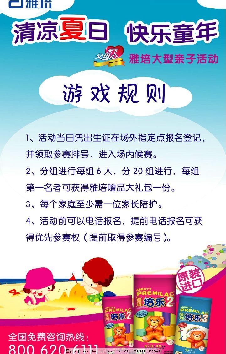 雅培游戏规则 可爱 小孩 奶粉 海边 海滩 童年 爱心 源文件库