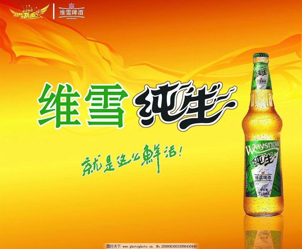纯生啤酒海报 纯生啤酒 psd分层素材 源文件库 300 psd