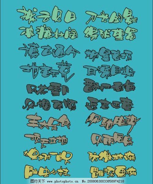 超市素材 字体 手写pop 矢量素材 庆祝 喜庆 特价 庆典 艺术字图片
